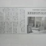 秋田民報に掲載されました