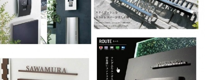sutenresu-hyousatu-660x260