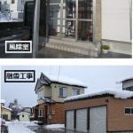大仙市住宅リフォーム支援事業