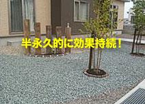 防草シート2