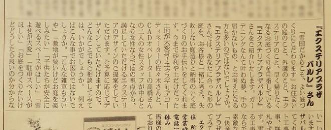 sakigake2014-thumb-670x594