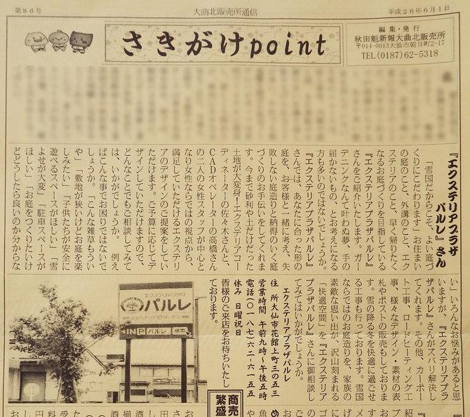 パルレが新聞広告で紹介されました。