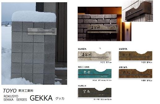 門柱の表札、相性ピッタリ!東洋工業のGEKKA(ゲッカ)