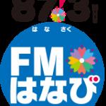 FMはなび パルレのCMが流れます