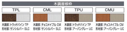 木彫り屋根枠