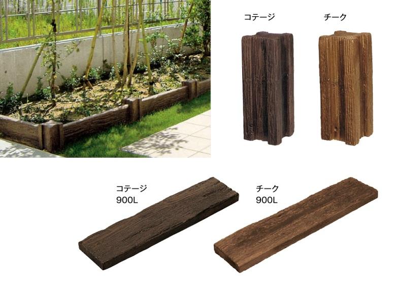 家庭菜園や花壇に最適な素材