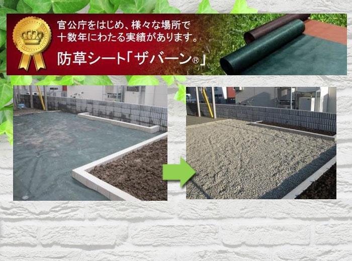 防草シート『ザバーン』™Xavan®<br />防草シートの上に砕石を敷くと、半永久的に効果が持続します。