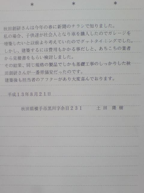 土田様の声20090128162441.jpg