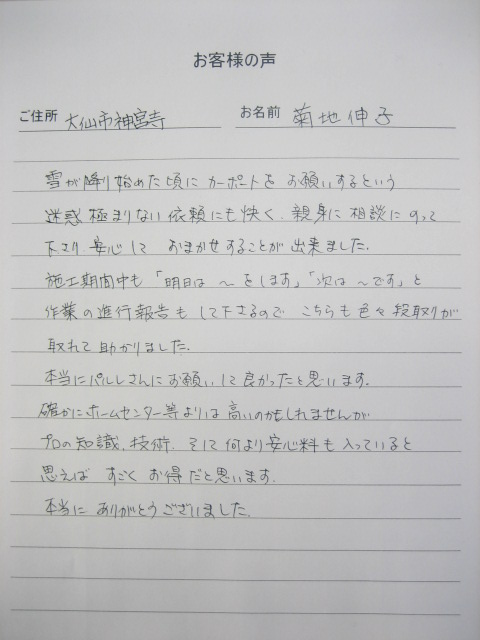菊地伸子様の声IMG_5097.JPG