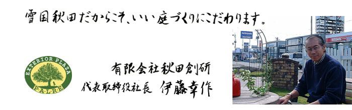 秋田創研社長